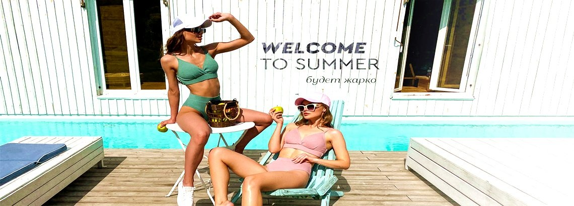 «Welcome to summer»