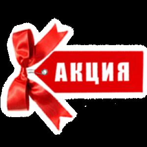 Скидка 65 рублей с каждой модели!! с 30 января по 12 февраля!